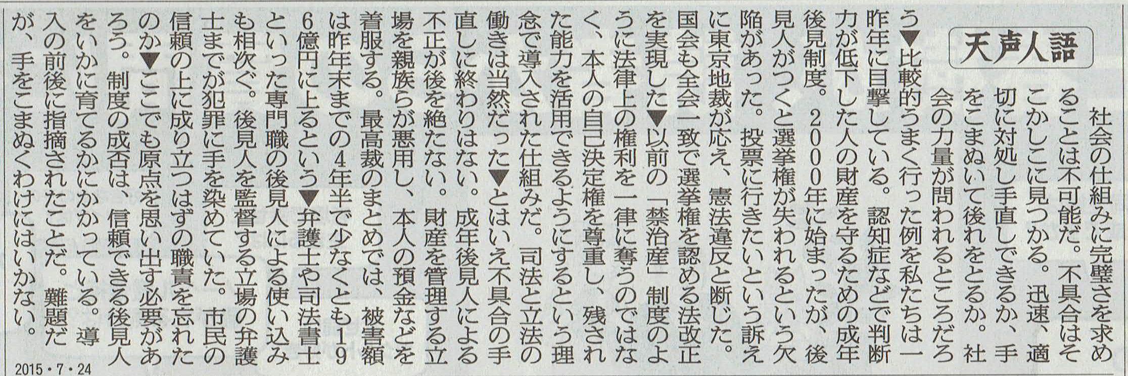 2015年7月24日前期「口承研究Ⅰ」第15回まとめ・敗戦70年その5_d0249595_6232195.jpg