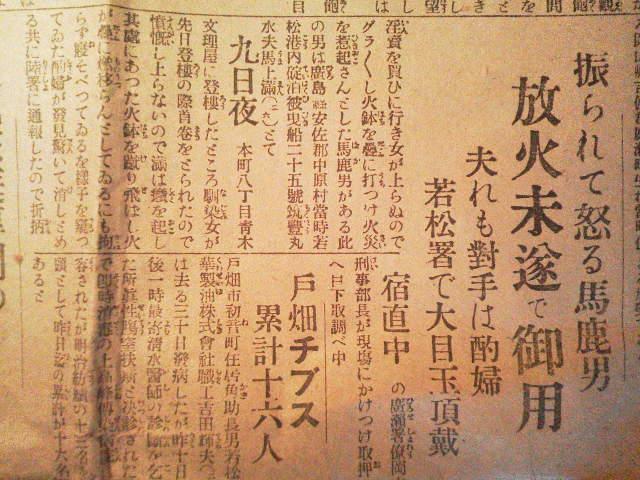 古い新聞_e0350308_19294845.jpg