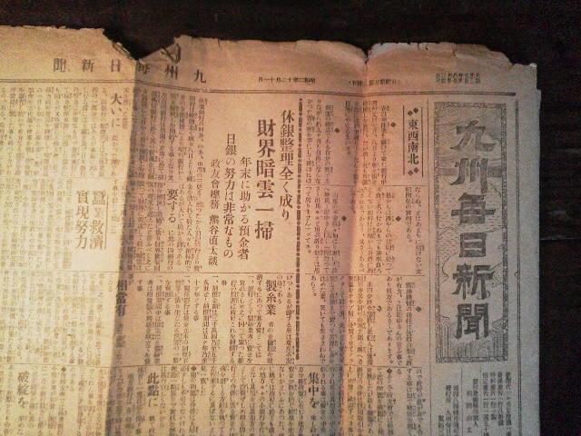 古い新聞_e0350308_19294860.jpg