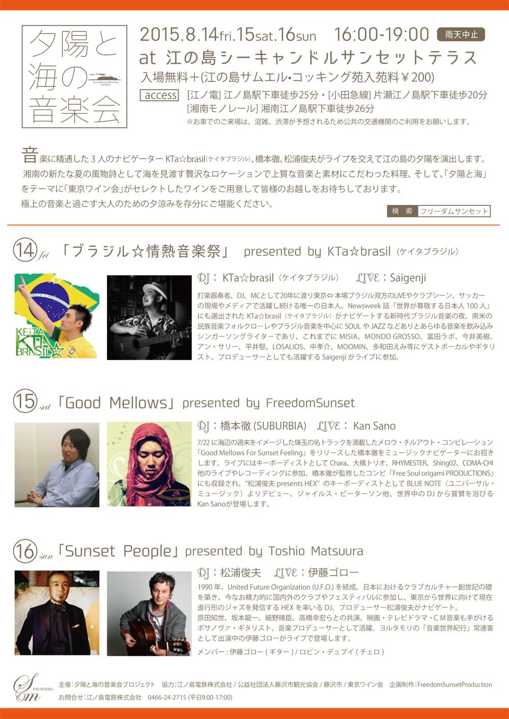 【随時更新】8・14(金)◉16:00-19:00 無料 ♬Saigenji x KTa☆brasil【夕陽と海の音楽祭】江ノ島→_b0032617_1413416.jpg