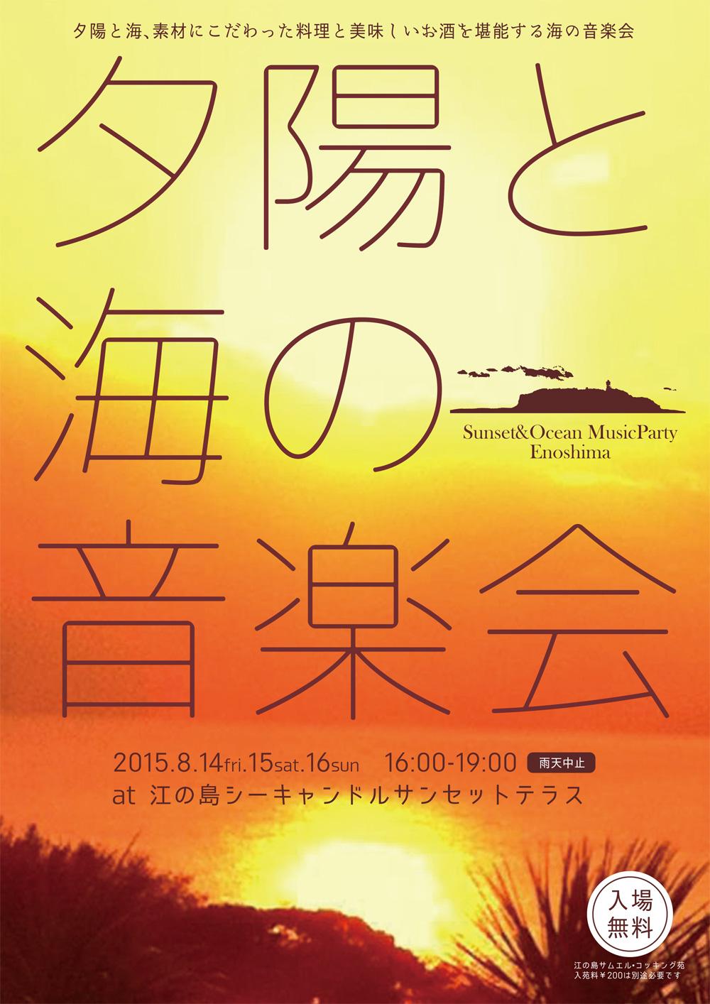 【随時更新】8・14(金)◉16:00-19:00 無料 ♬Saigenji x KTa☆brasil【夕陽と海の音楽祭】江ノ島→_b0032617_1415476.jpg