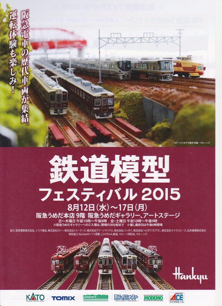 阪急百貨店 鉄道模型フェスティバル2015 案内_a0066027_09033602.jpg
