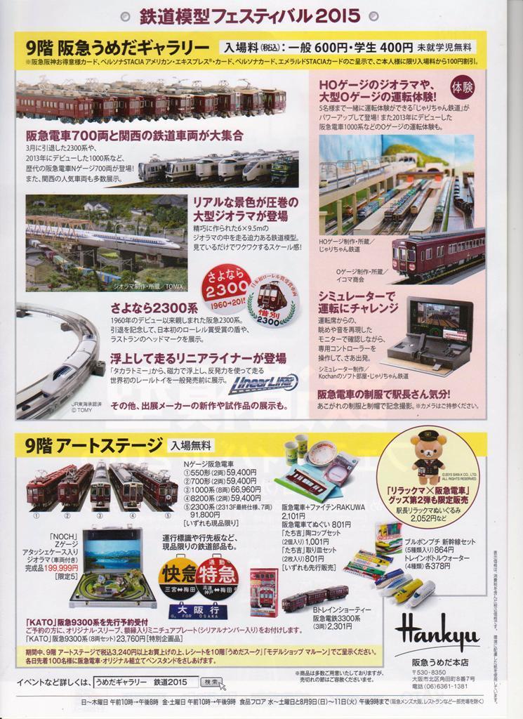 阪急百貨店 鉄道模型フェスティバル2015 案内_a0066027_09043309.jpg