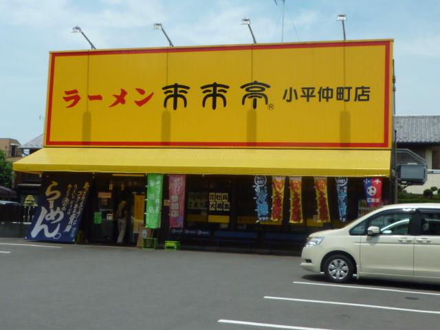 西武新宿線小平駅徒歩13分新築一戸建て完成済み。_b0246953_19230709.jpg