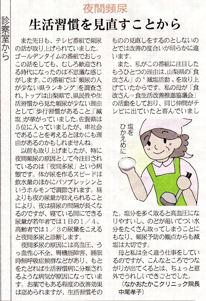 7月11日佐賀新聞です。_e0271258_12105630.jpg