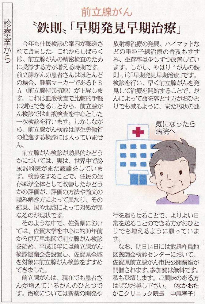 6月13日佐賀新聞です。_e0271258_1252851.jpg