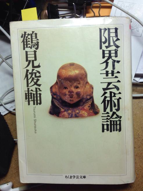 鶴見俊輔さんと限界芸術論、反安保デモ、歌・・_a0034066_15244232.jpg