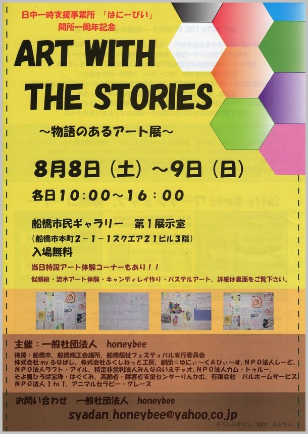 ART WITH THE STORIES_a0086270_10441067.jpg