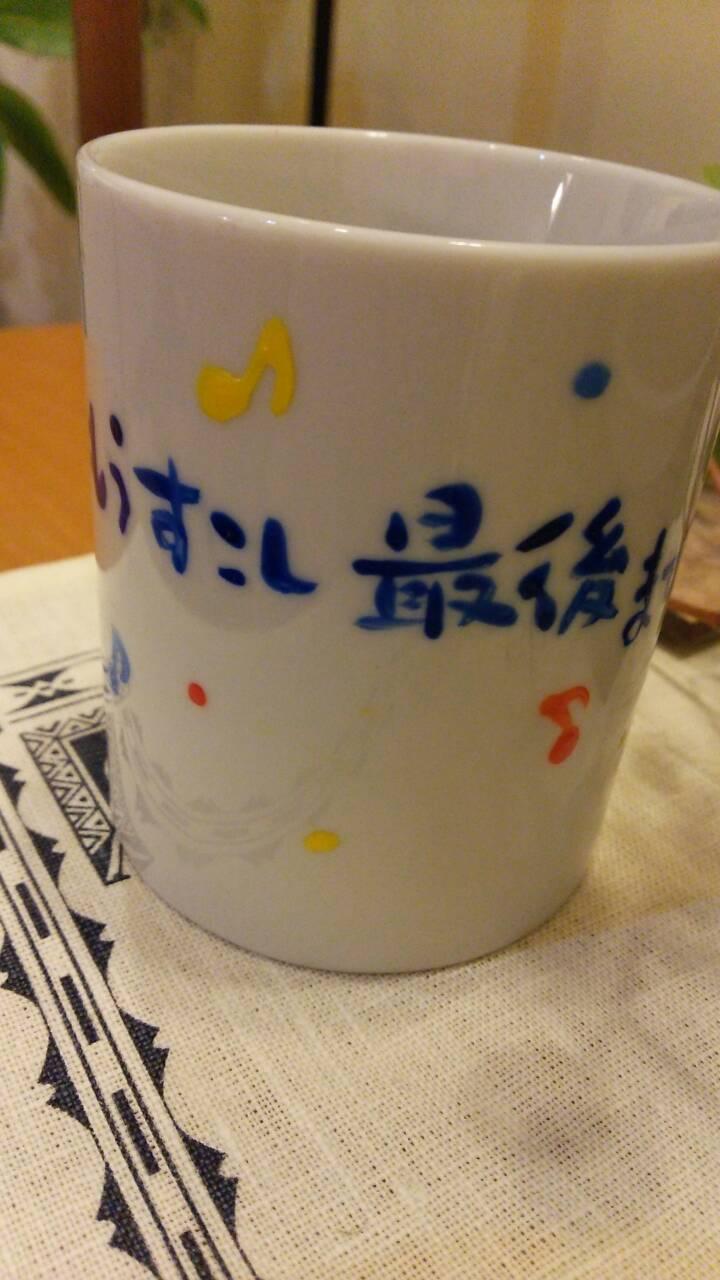 夏の作品作り「白磁器に書こう!」_a0213770_22142078.jpg