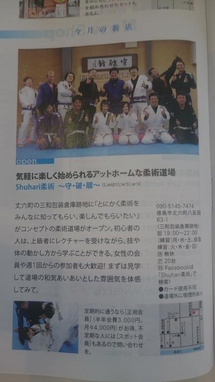 SHUHARI柔術_f0172281_18171874.jpg