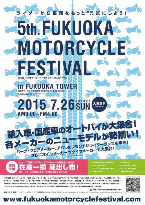 5th. FUKUOKA MOTORCYCLE FESTIVAL_b0170184_1237343.jpg