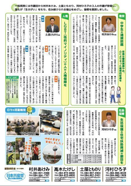 6月議会報告5万枚が市内各家庭へ配布_c0345785_11240857.jpg