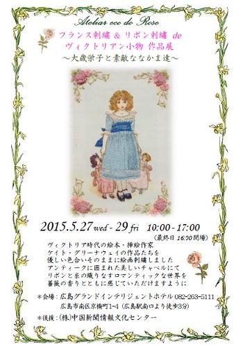 刺繍展示会のご案内_f0160185_21415473.jpg