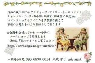 刺繍展示会のご案内_f0160185_2145037.jpg