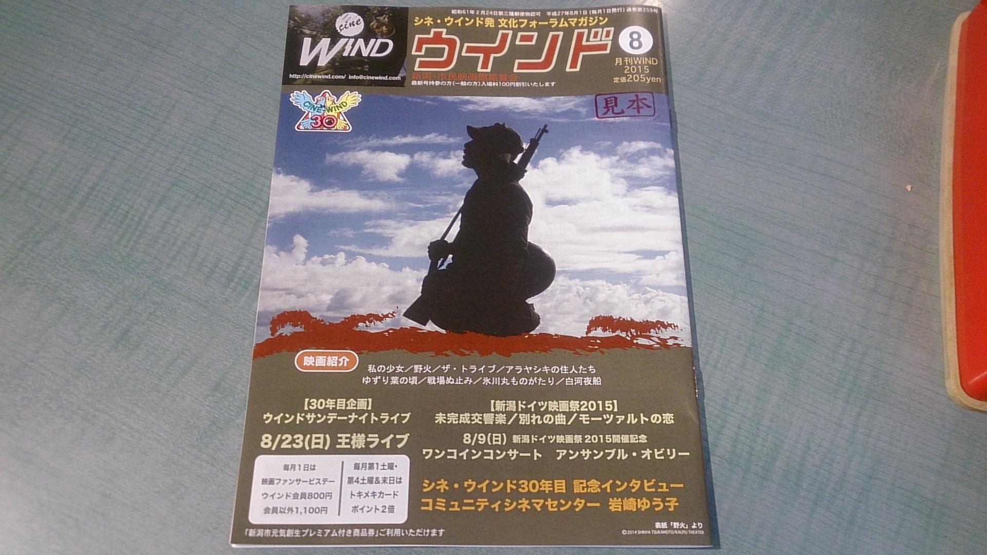 月刊ウインド最新号発売!_e0046190_1944489.jpg