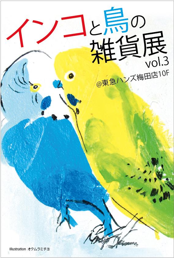 東急ハンズ三宮店インコと鳥の雑貨展終了しました。梅田店は_d0322493_1001152.jpg