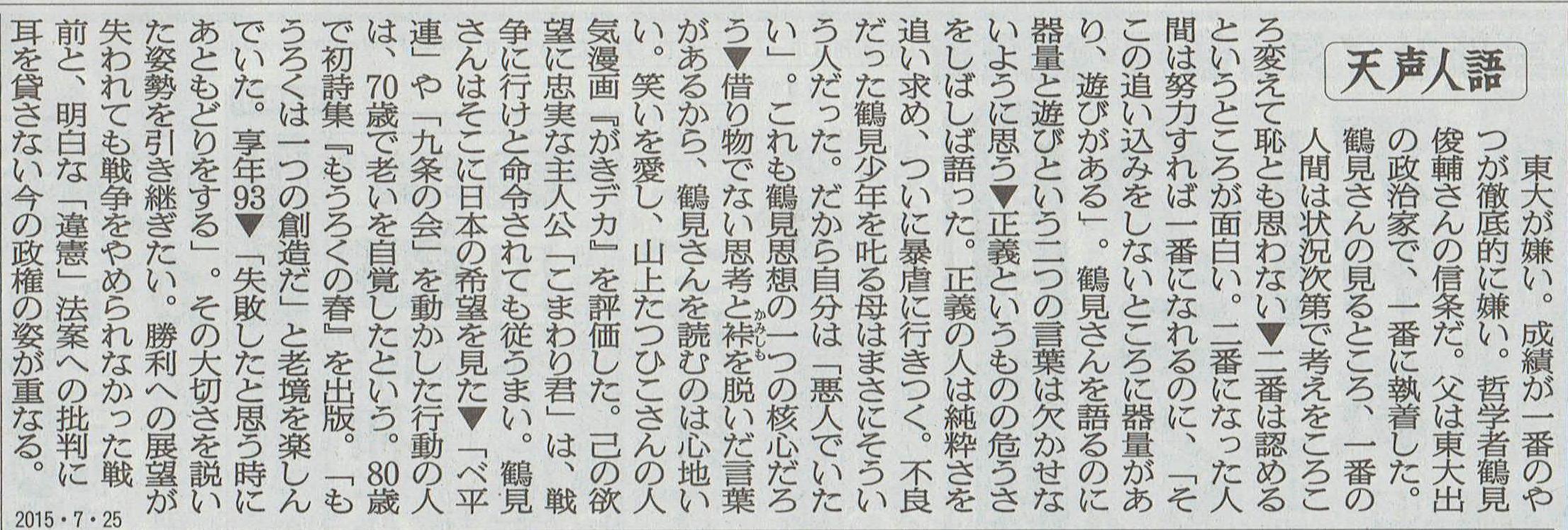 2015年7月25日前期「口承研究Ⅰ」第15回まとめ・敗戦70年その6_d0249595_6533812.jpg