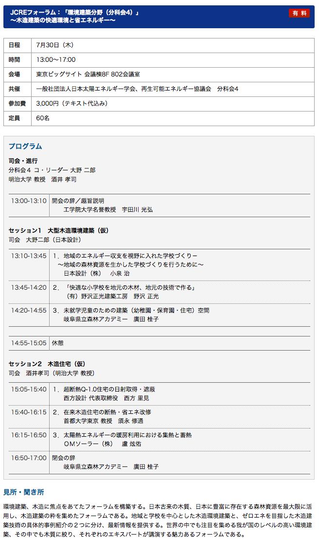 30日東京ビッグサイト:超断熱Q-1.0住宅の日射取得・遮蔽_e0054299_00175516.png