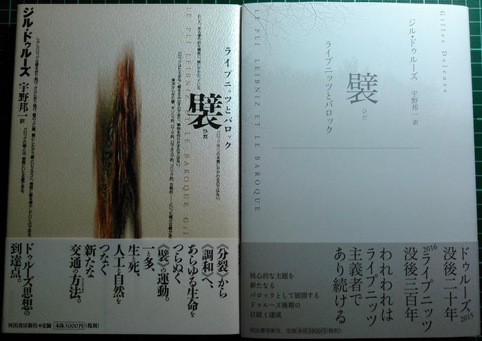 注目新刊:ドゥルーズ『襞』新装版、ほか_a0018105_2122100.jpg