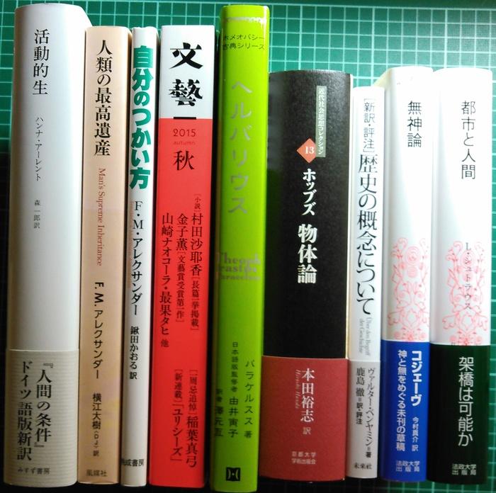 注目新刊:ドゥルーズ『襞』新装版、ほか_a0018105_212524.jpg