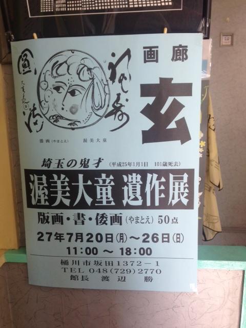 埼玉の鬼才_b0209507_8203556.jpg