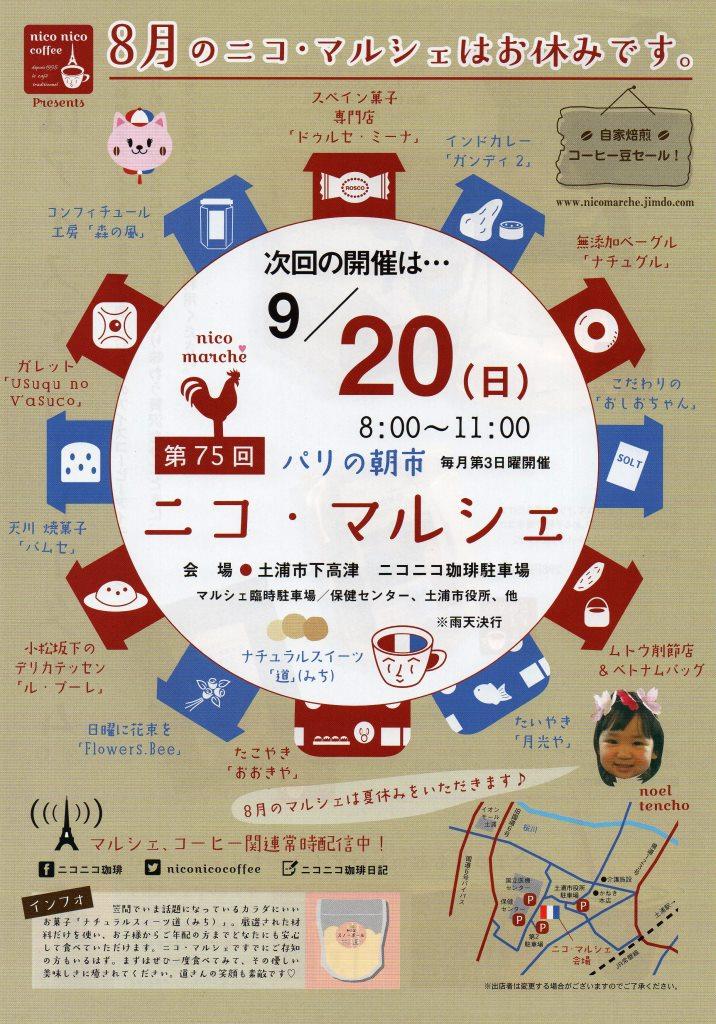 日本の夏 アイスキリマンジェロの夏 _b0136223_11574174.jpg