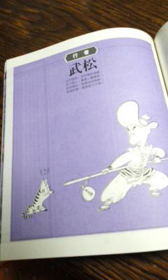 漫書『水滸伝』_b0145843_21591935.jpg