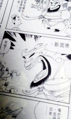 漫書『水滸伝』_b0145843_220578.jpg