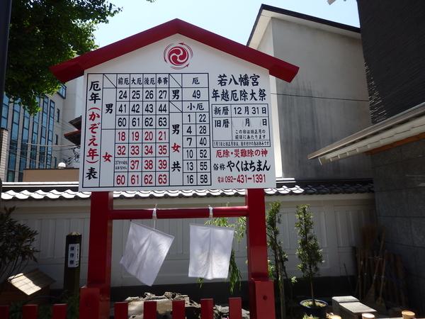 福岡市内の若八幡_f0337554_15344259.jpg