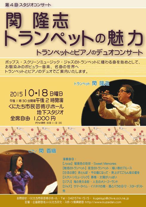 第4回スタジオコンサート・関隆志トランペットの魅力のチケット発売_a0310968_22422927.jpg