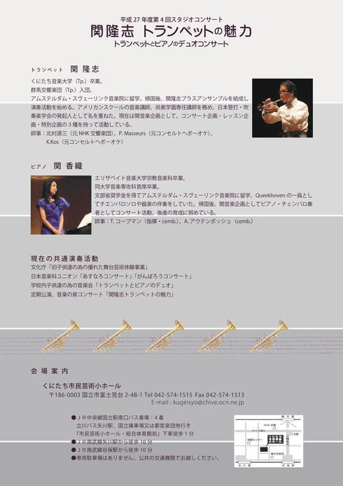 第4回スタジオコンサート・関隆志トランペットの魅力のチケット発売_a0310968_2243543.jpg