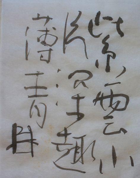 朝歌7月26日_c0169176_7473189.jpg