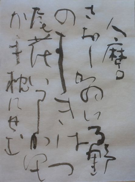 人麿_c0169176_76521.jpg