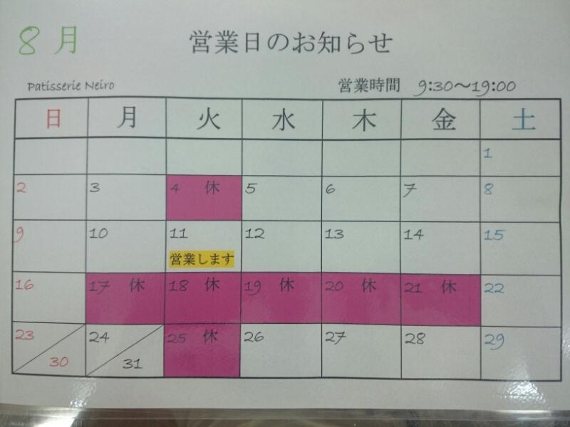 8月の営業日の確認を_b0345088_1910237.jpg