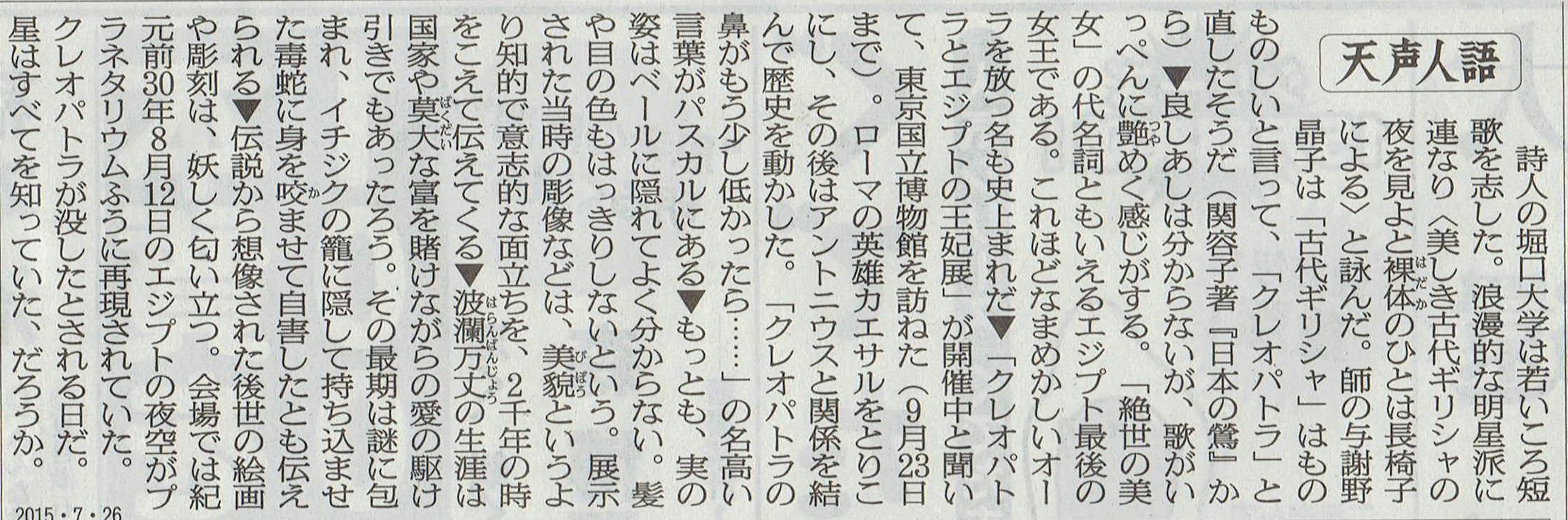 2015年7月26日前期「口承研究Ⅰ」第15回まとめ・敗戦70年その7_d0249595_5494877.jpg