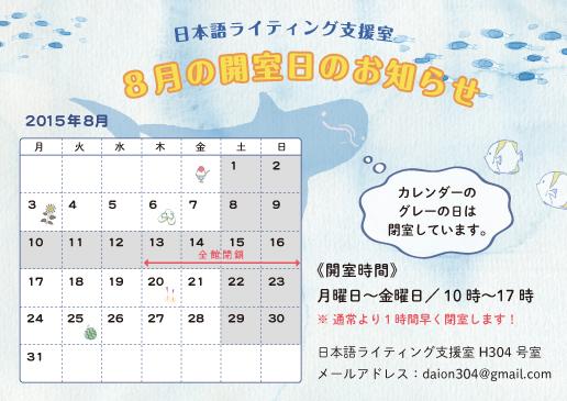 8月の開室日のお知らせ_a0201203_14383629.jpg