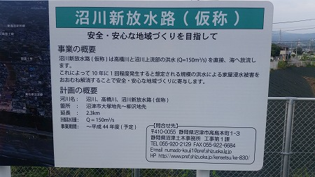 沼川新放水路の完成は平成44年!?_d0050503_21373912.jpg
