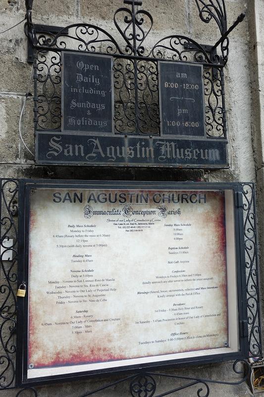 マニラの世界遺産、サン・オーガスティン教会_d0116009_7524532.jpg