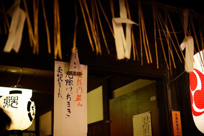 祇園祭2015 後祭・宵山 其の二_f0032011_1951492.jpg