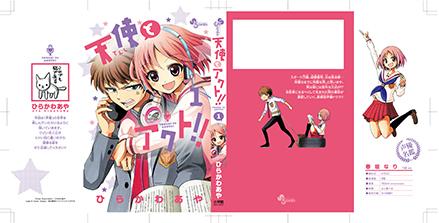 「天使とアクト!!」2巻 発売中。_f0233625_19332299.jpg