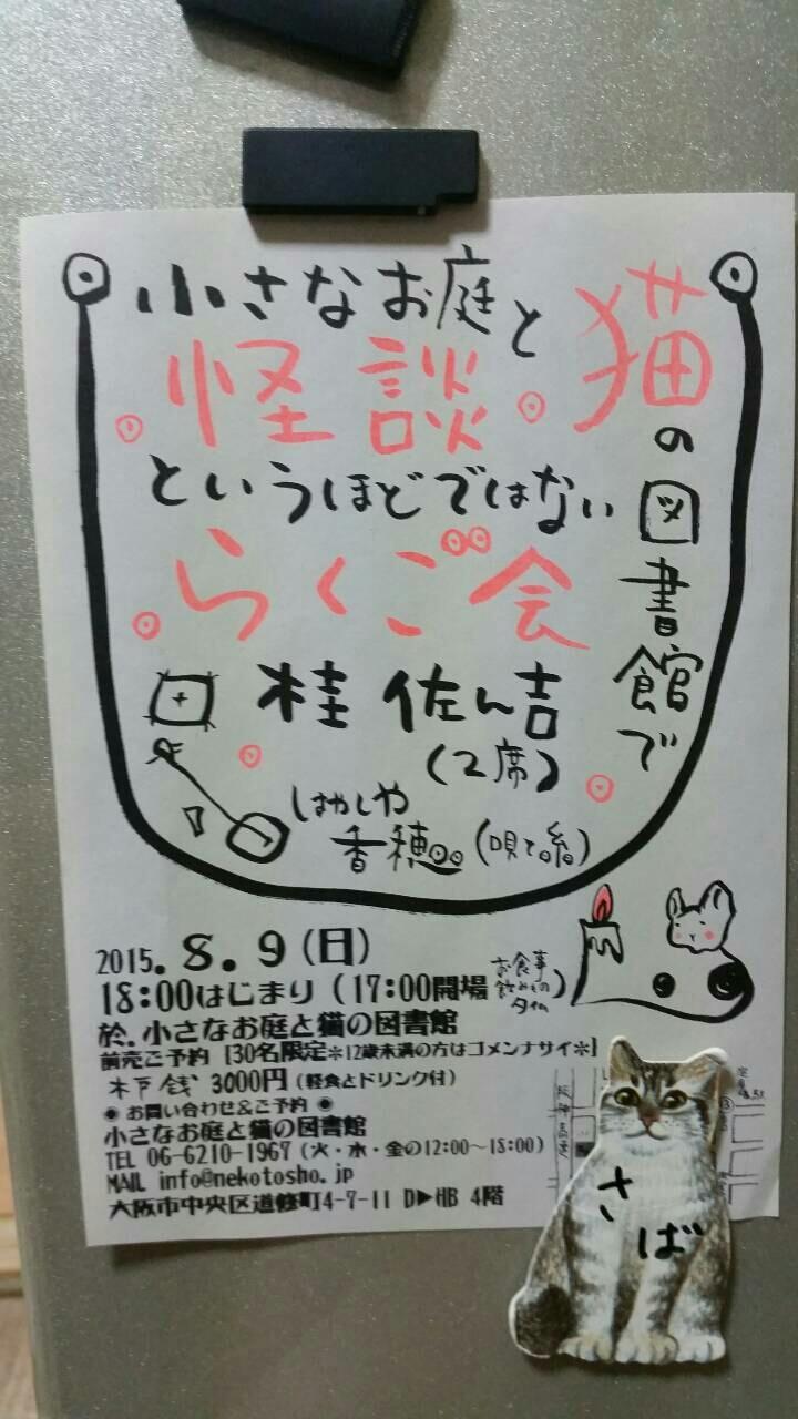 本町 落語会_f0325128_17224904.jpg