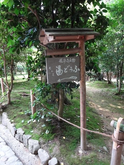 龍安寺 湯豆腐編_b0248150_22160472.jpg