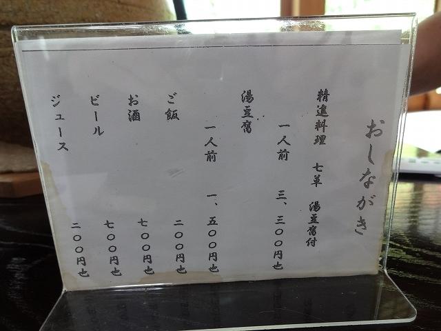 龍安寺 湯豆腐編_b0248150_22532216.jpg