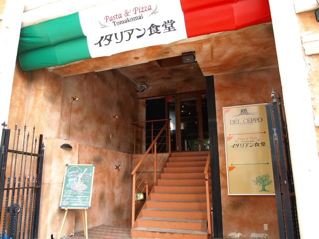 Pasta&Pizza Tomakomai イタリアン食堂 その2_d0153062_910927.jpg