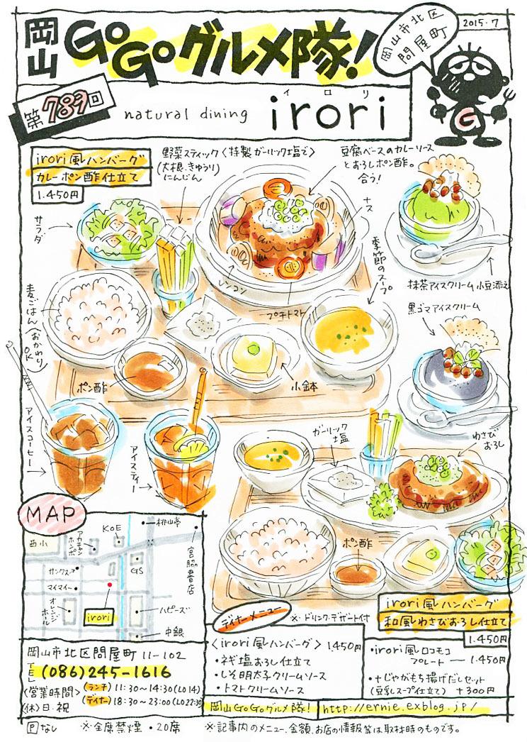 natural dining irori(イロリ)_d0118987_10301509.jpg