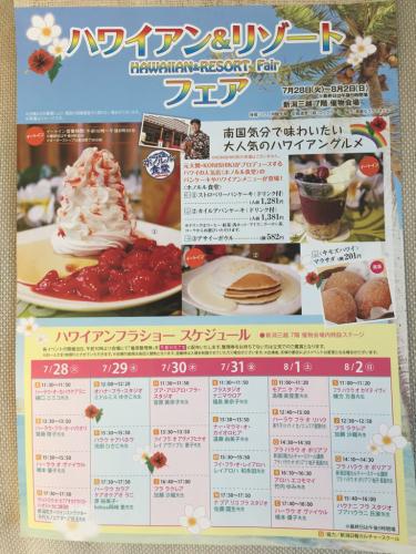 MITSUKOSHI ハワイアンフェスティバル_d0256587_12562812.jpg