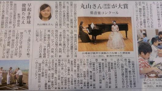 第50回新潟県音楽コンクール本選会演奏プログラム。_e0046190_12275290.jpg