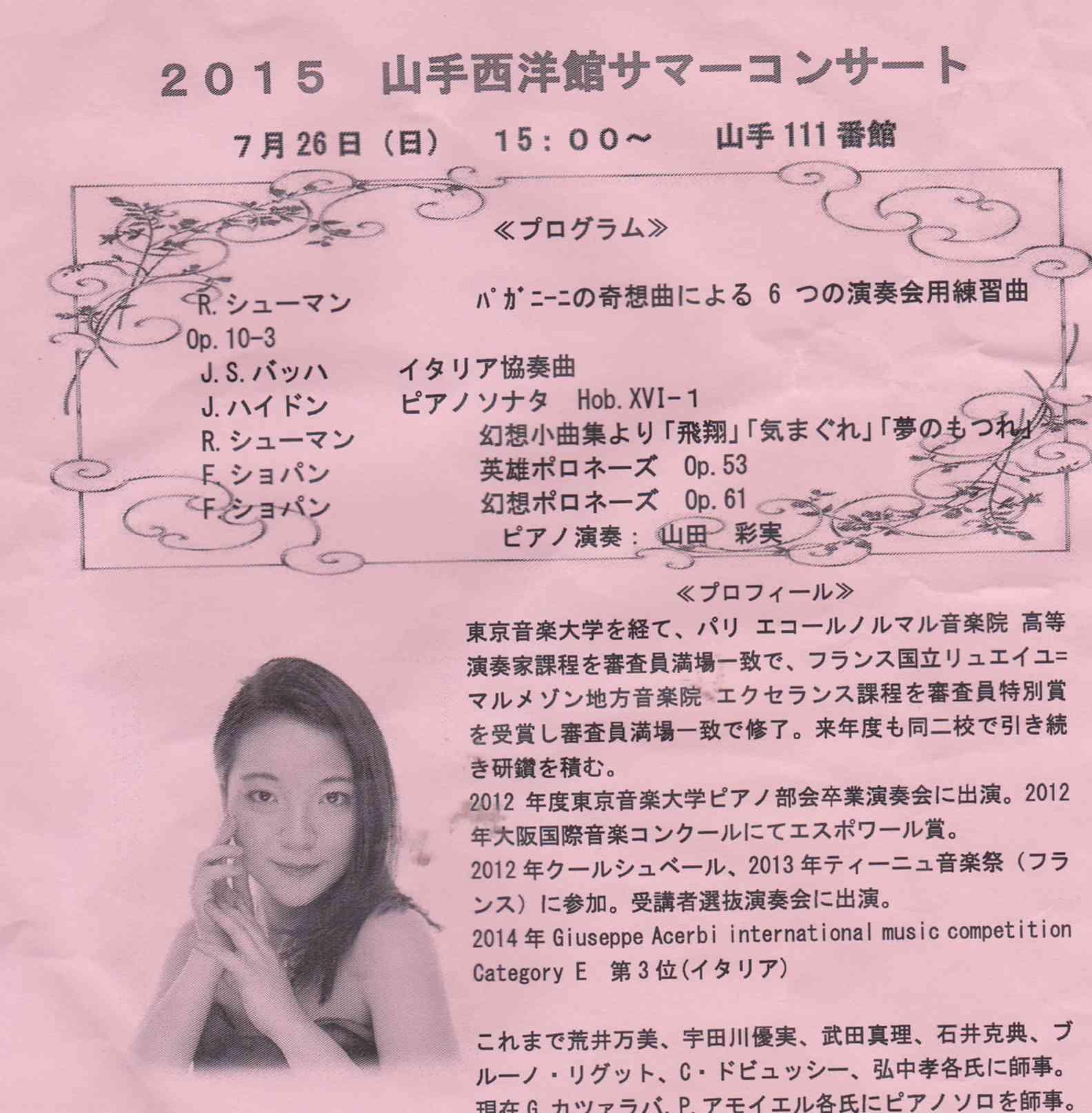 15.7ピアノ・サマーコンサート(山手西洋館)_e0221892_12581083.jpg
