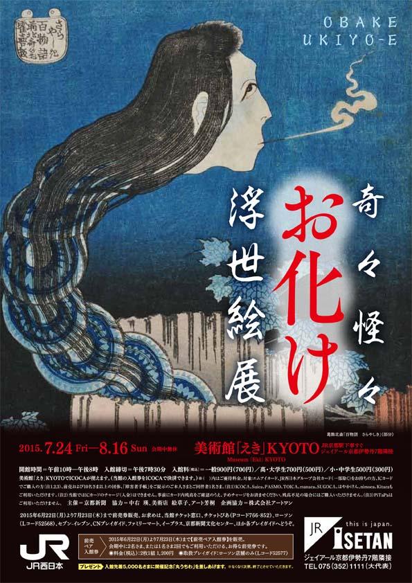 JR京都伊勢丹 美術館「えき」KYOTO_f0204300_15282383.jpg