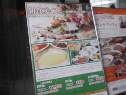 札幌プリンスホテル 朝食ブッフェ_f0076001_22183212.jpg